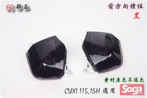CUXI-115-前方向燈組-黑-1SH-改裝-EG部品