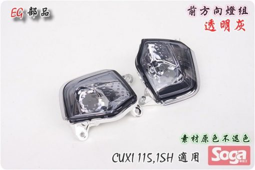 CUXI-115-前方向燈組-透明灰-1SH-改裝-EG部品
