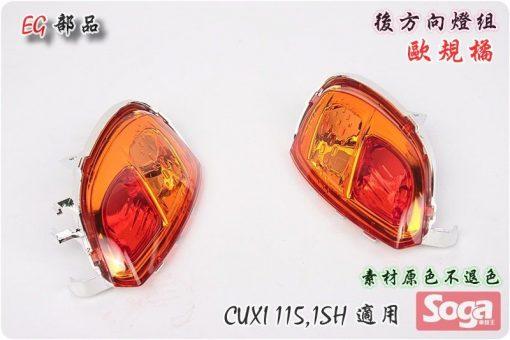 CUXI-115-後方向燈組-歐規橘-1SH-改裝-EG部品