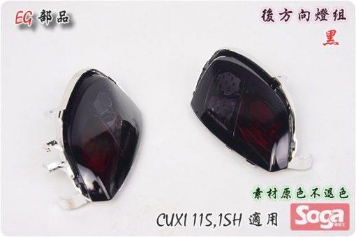 CUXI-115-後方向燈組-深燻黑-1SH-改裝-EG部品