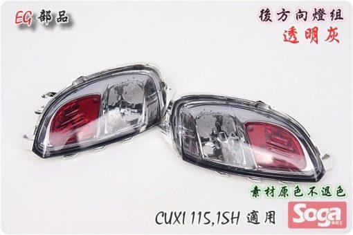 CUXI-115-後方向燈組-透明灰-1SH-改裝-EG部品