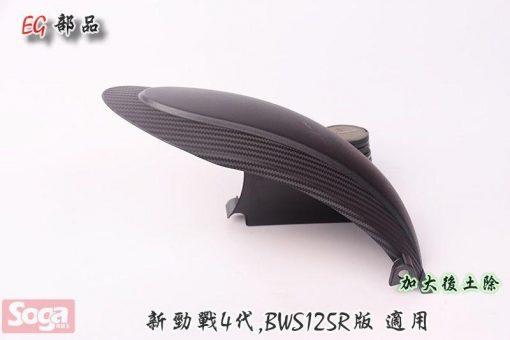 新勁戰-四代-BWS125R-改裝加大-後土除-卡夢雕花-2UB-2JS-EG部品