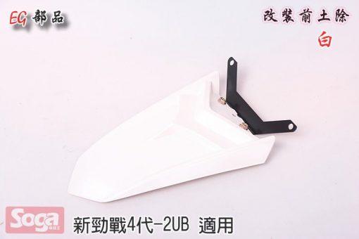 新勁戰-四代-前土除-改裝-白-大B-2UB-EG部品