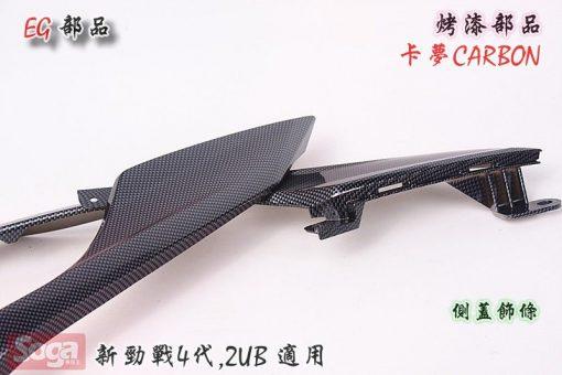 新勁戰X-四代-踏板飾條-側蓋飾條-側條-卡夢CARBON-水轉印-2UB-改裝-EG部品