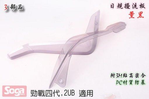 YAMAHA-新勁戰-4代-四代目-日規導流板-薰黑-2UB-3部品