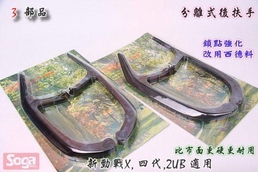新新勁戰X-新勁戰-四代-雙碟版-分離式後扶手-黑-2UB-強化版-改裝-3部品