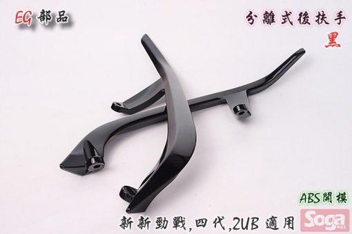 新新勁戰X-新勁戰-四代-分離式後扶手-亮黑-2UB-改裝-EG部品
