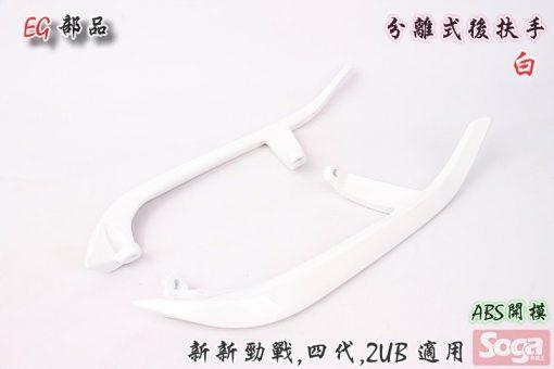 新新勁戰X-新勁戰-四代-分離式後扶手-白-2UB-改裝-EG部品