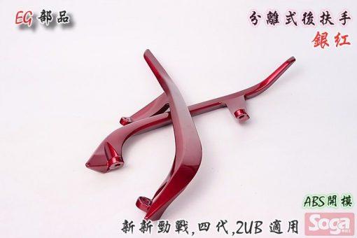 新新勁戰X-新勁戰-四代-分離式後扶手-深紅-2UB-改裝-EG部品