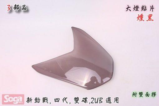 新新勁戰X-新勁戰-四代-雙碟版-大燈貼片-燻黑-2UB-改裝-3部品