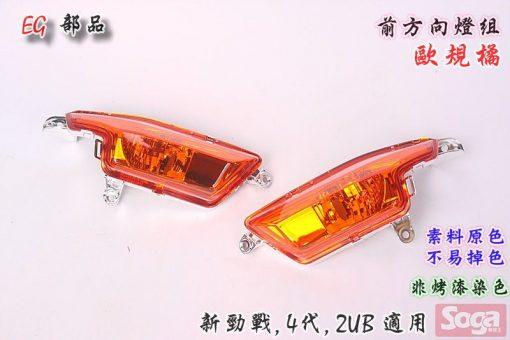 新新勁戰X-新勁戰-四代-前方向燈-歐規橘-2UB-改裝-EG部品