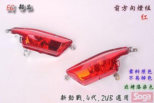 新新勁戰X-新勁戰-四代-前方向燈-紅-2UB-改裝-EG部品