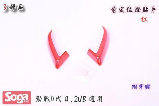 新勁戰-四代目-4代-前定位燈-日行燈-貼片-紅-2UB-3部品