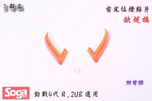 新勁戰-四代目-4代-前定位燈-日行燈-貼片-歐規橘-2UB-3部品-s