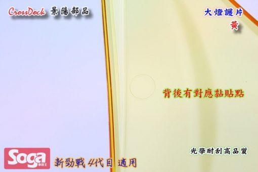 新勁戰-4代目-大燈護片-大燈飾蓋-大燈貼片-黃-高品質PC材質-景陽部品