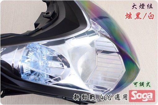 新勁戰-大燈組-炫黑/白-4C6