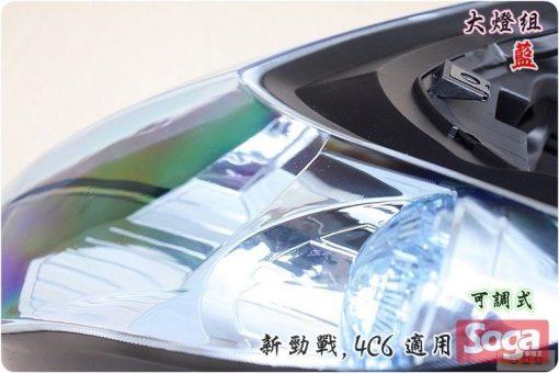 新勁戰-大燈組-藍-4C6