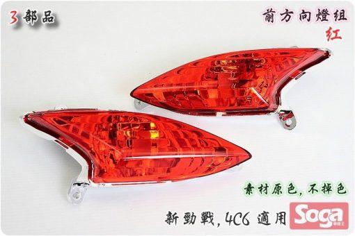 新勁戰-前方向燈組-紅