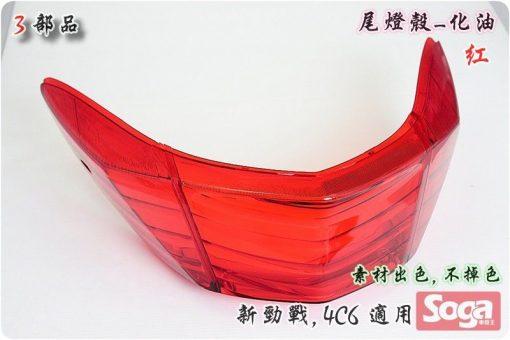 新勁戰-尾燈殼-紅-化油版