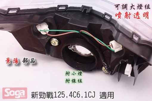 新勁戰-大燈組-噴射版-附小燈線組-4C6-景陽部品