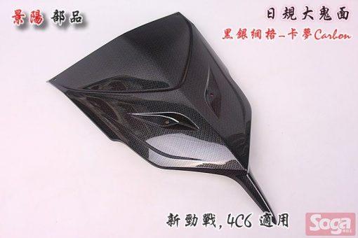 新勁戰-二代-擋風板飾蓋-日式-鬼面罩-日規大鬼面-卡夢Carbon-黑銀網格-4P9-4C6-改裝