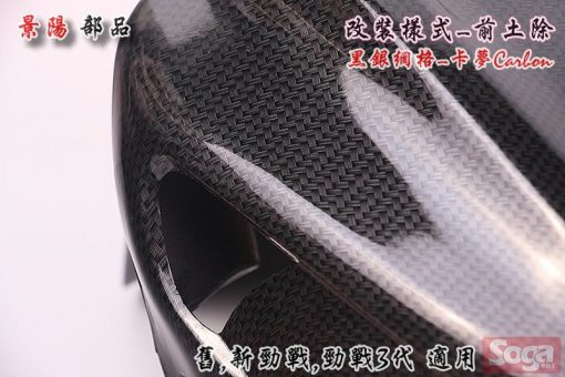 新新勁戰X-新勁戰-舊勁戰車系-三代通用-前土除-卡夢Carbon-黑銀網格-5TY-4C6-1MS-改裝-CrossDock