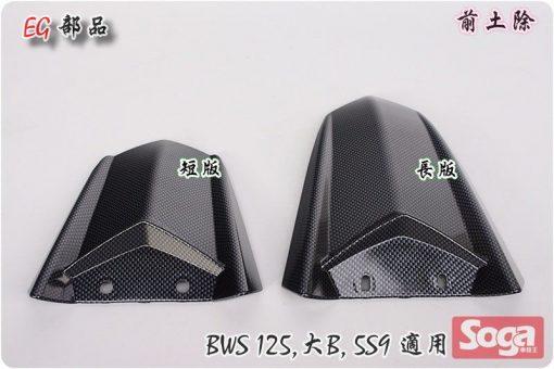 BWS125--大B-短長版前土除-黑銀網格-卡夢CARBON-5S9-EG部品