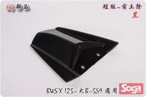 BWS125-大B-短版前土除-黑-5S9-EG部品