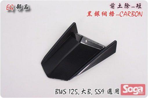 BWS125--大B-短版前土除-黑銀網格-卡夢CARBON-5S9-EG部品