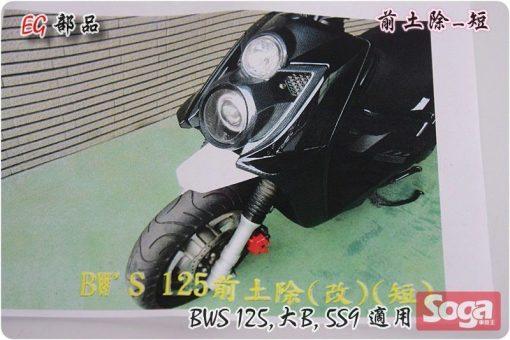 BWS125--大B-短版前土除-5S9-EG部品