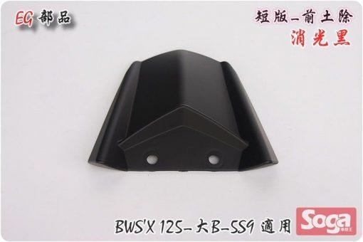 BWS125-大B-短版前土除-消光黑-5S9-EG部品