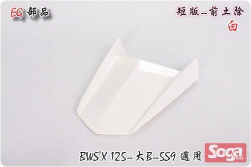 BWS125-大B-短版前土除-白-5S9-EG部品