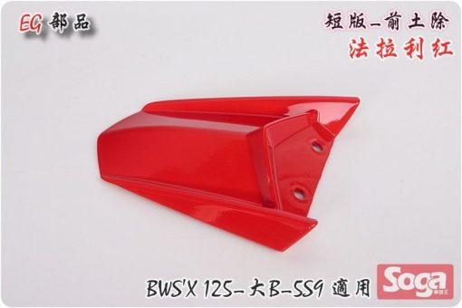 BWS125-大B-短版前土除-法拉利紅-5S9-EG部品