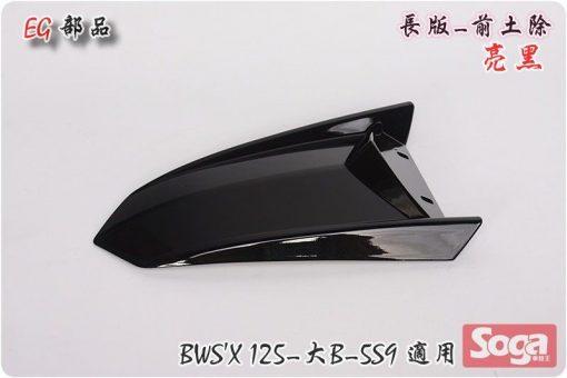 BWS125--大B-長版前土除-黑-5S9-EG部品