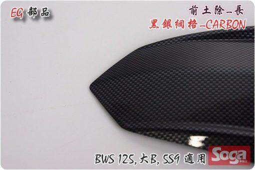 BWS125--大B-長版前土除-黑銀網格-卡夢CARBON-5S9-EG部品