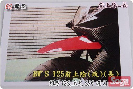 BWS125--大B-長版前土除--5S9-EG部品