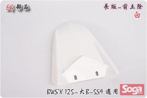 BWS125--大B-長版前土除-白-5S9-EG部品