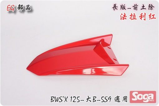 BWS125--大B-長版前土除-法拉利紅-5S9-EG部品