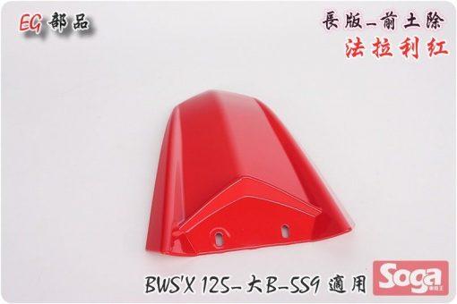 BWS125-大B-長版前土除-法拉利紅-5S9-EG部品