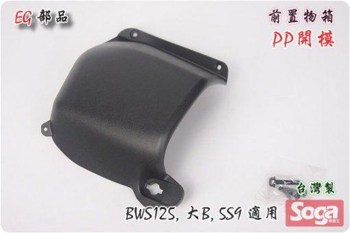 BWS125-前置物箱-5S9-BWS'X-125-大B-EG部品