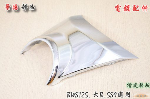 BWS125-大B-城市鐵男-電鍍-擋風飾板