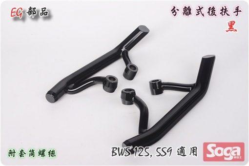 BWS125-分離式後扶手-黑-5S9-BWS'X-125-大B-EG部品