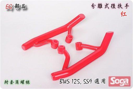 BWS125-分離式後扶手-紅-5S9-BWS'X-125-大B-EG部品