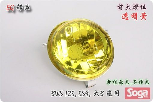 BWS125-大燈組-透明黃-5S9-BWS'X-125-大B-EG部品