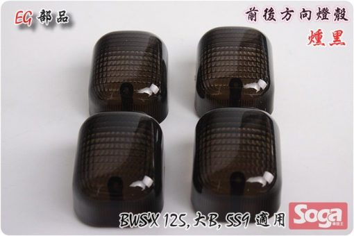 BWS125-大B-前後方向燈殼-燻黑-5S9-EG部品