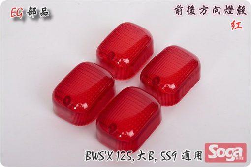BWS125-大B-前後方向燈殼-紅-5S9-EG部品