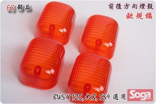 BWS125-大B-前後方向燈殼-歐規橘-5S9-EG部品