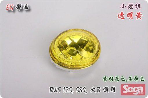 BWS125-前面板-小燈-定位燈-透明黃-5S9-BWS'X-125-大B-EG部品