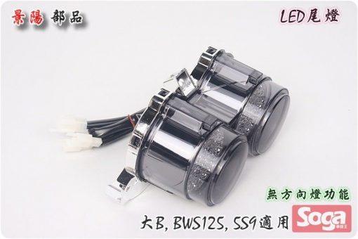 BWS125-LED尾燈組-改裝-燻黑-5S9-BWS'X-125-大B-景陽部品