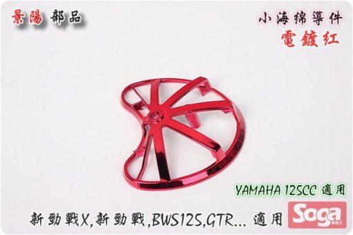 YAMAHA-125CC通用-小海綿導件-改裝-電鍍紅-景陽部品
